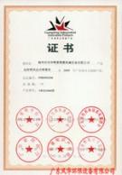 远射程风送式喷雾机自主创新证书