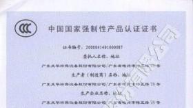 手推担架喷雾机3C认证证书