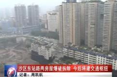 重庆市新闻报道
